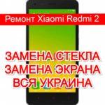 ремонт Xiaomi Redmi 2 замена стекла и экрана