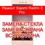 ремонт Xiaomi Redmi 3 Pro замена стекла и экрана