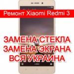 ремонт Xiaomi Redmi 3 замена стекла и экрана