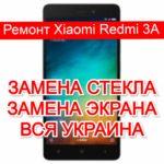 ремонт Xiaomi Redmi 3A замена стекла и экрана