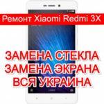ремонт Xiaomi Redmi 3X замена стекла и экрана