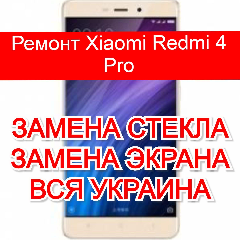 ремонт Xiaomi Redmi 4 Pro замена стекла и экрана