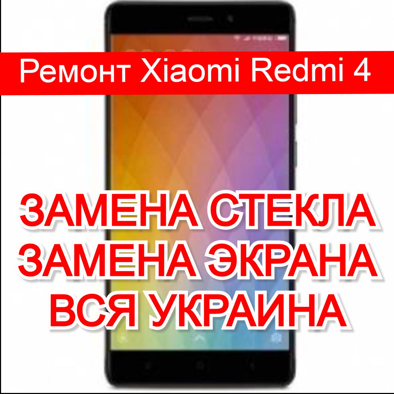 ремонт Xiaomi Redmi 4 замена стекла и экрана