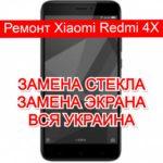ремонт Xiaomi Redmi 4X замена стекла и экрана