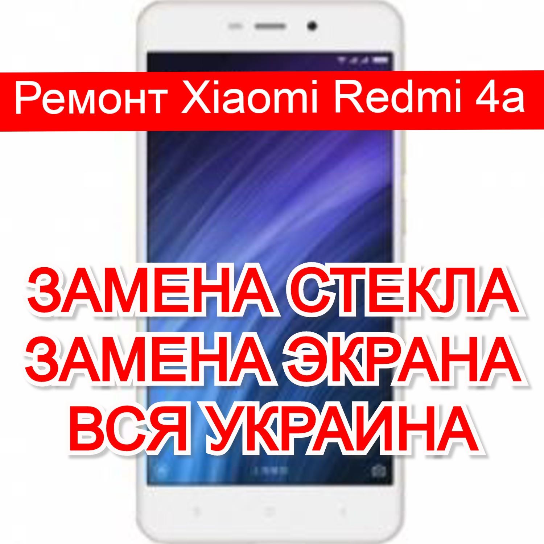 ремонт Xiaomi Redmi 4a замена стекла и экрана