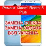 ремонт Xiaomi Redmi 5 Plus замена стекла и экрана