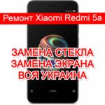 ремонт Xiaomi Redmi 5a замена стекла и экрана