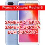 ремонт Xiaomi Redmi 6 замена стекла и экрана