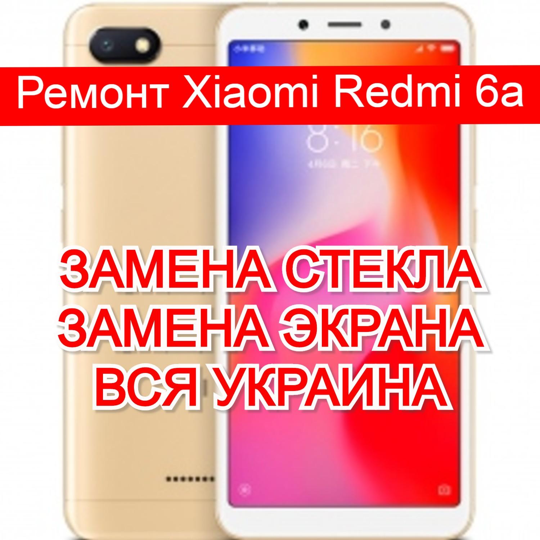 ремонт Xiaomi Redmi 6a замена стекла и экрана