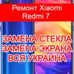 ремонт Xiaomi Redmi 7 замена стекла и экрана