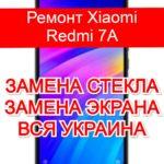 ремонт Xiaomi Redmi 7A замена стекла и экрана