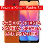 ремонт Xiaomi Redmi 8a замена стекла и экрана