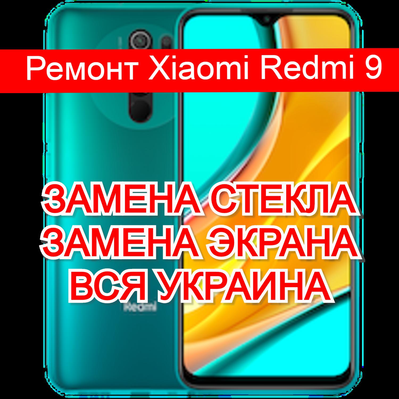 ремонт Xiaomi Redmi 9 замена стекла и экрана