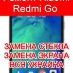 ремонт Xiaomi Redmi Go замена стекла и экрана