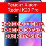 ремонт Xiaomi Redmi K20 Pro замена стекла и экрана