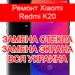 ремонт Xiaomi Redmi K20 замена стекла и экрана