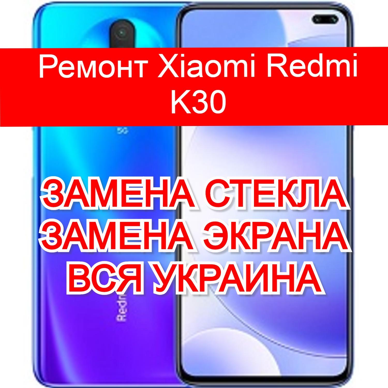ремонт Xiaomi Redmi K30 замена стекла и экрана