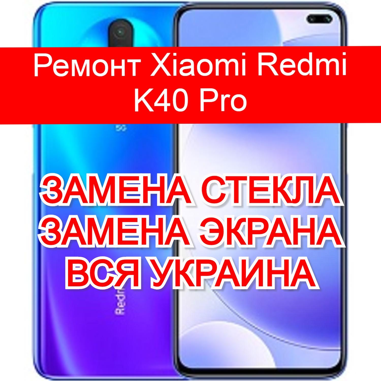 ремонт Xiaomi Redmi K40 Pro замена стекла и экрана