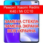 ремонт Xiaomi Redmi K40 / Mi CC10 замена стекла и экрана