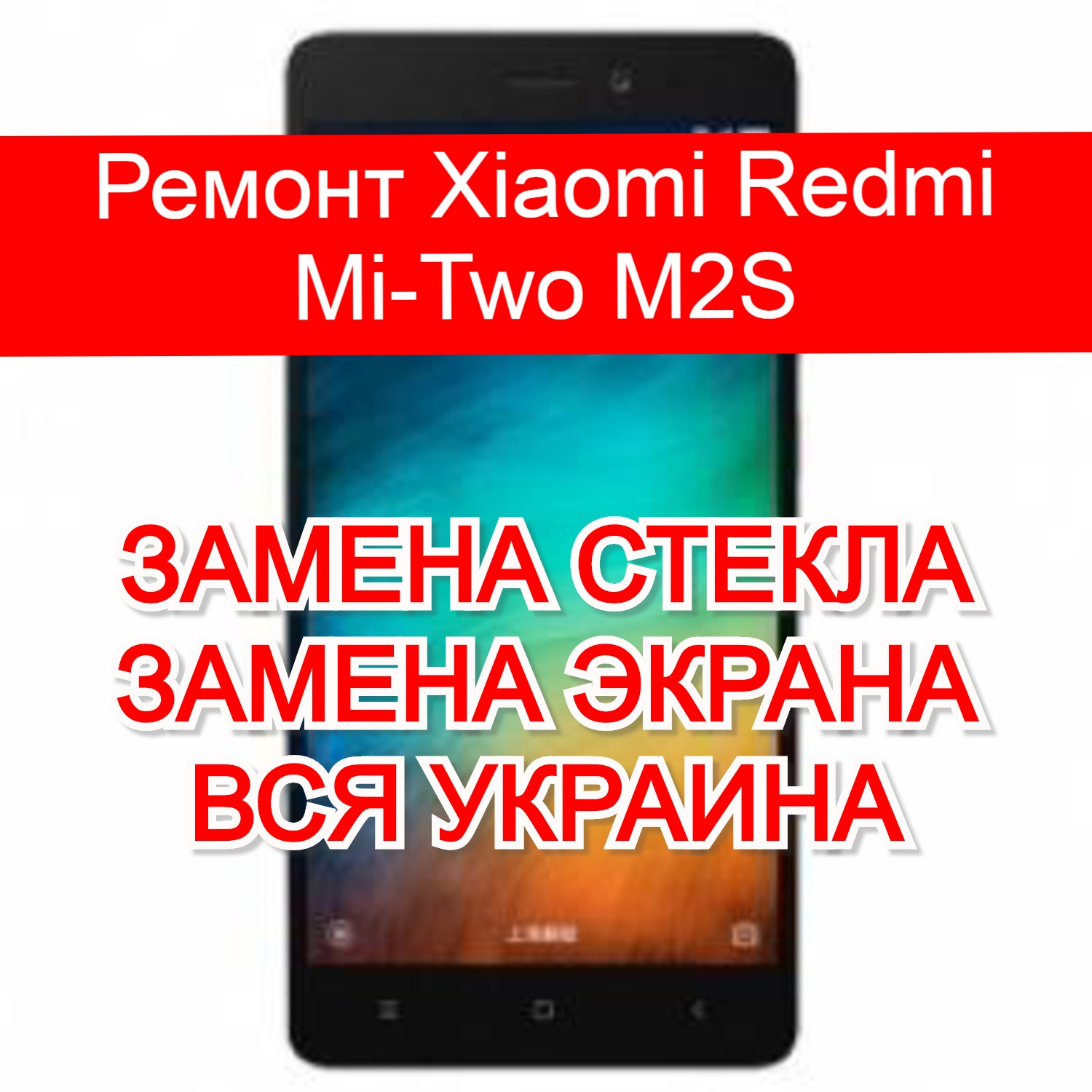 ремонт Xiaomi Redmi Mi-Two M2S замена стекла и экрана