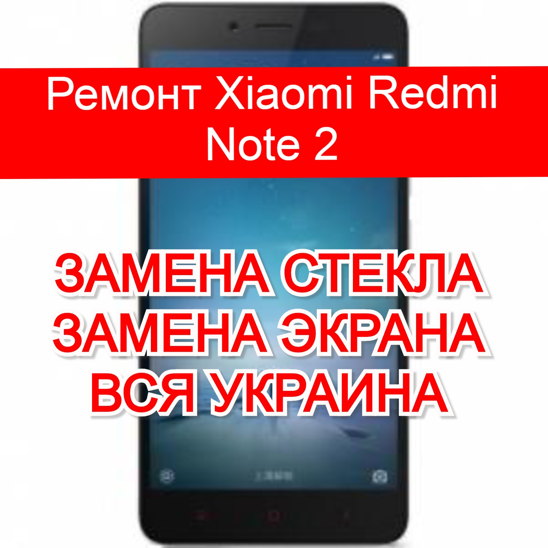 ремонт Xiaomi Redmi Note 2 замена стекла и экрана