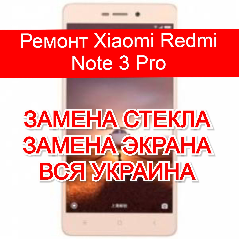 ремонт Xiaomi Redmi Note 3 Pro замена стекла и экрана