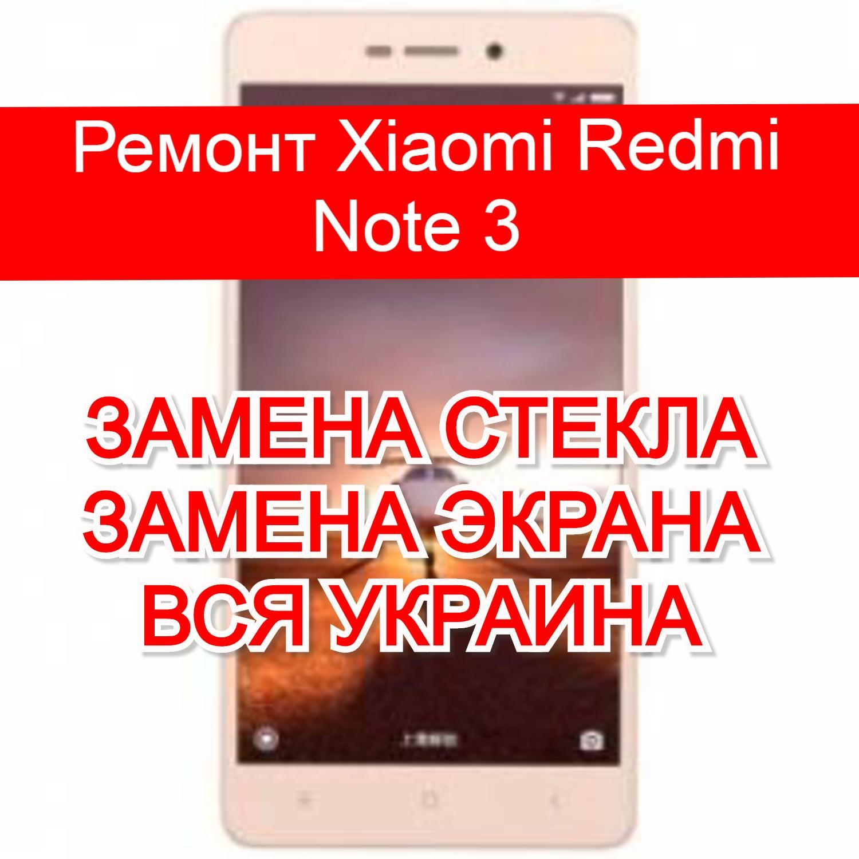 ремонт Xiaomi Redmi Note 3 замена стекла и экрана