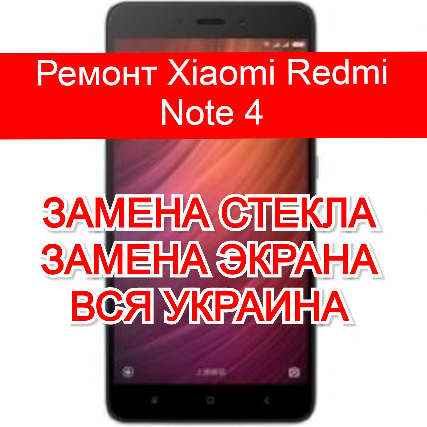 ремонт Xiaomi Redmi Note 4 замена стекла и экрана