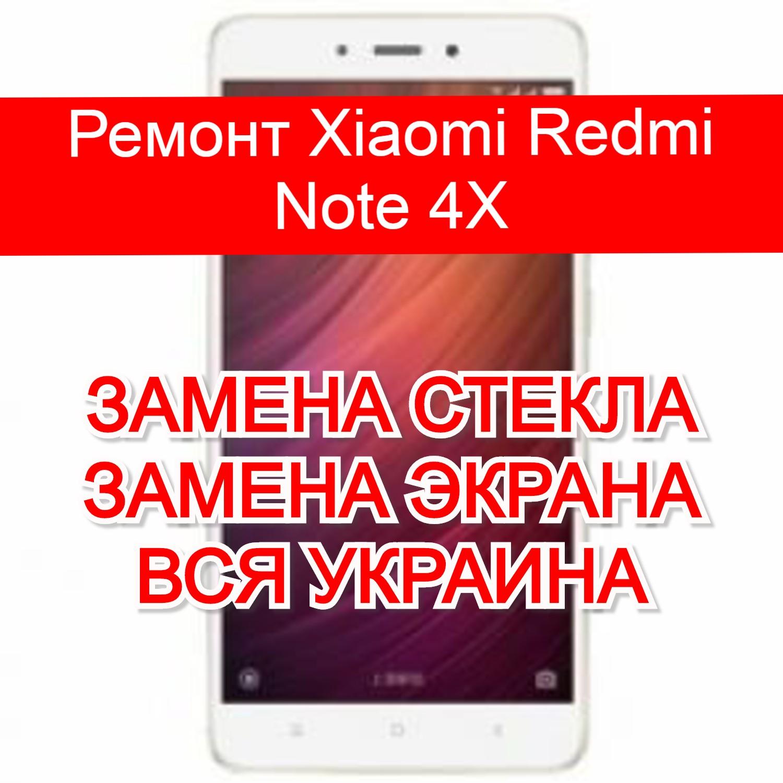 ремонт Xiaomi Redmi Note 4X замена стекла и экрана