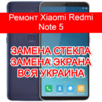 ремонт Xiaomi Redmi Note 5 замена стекла и экрана
