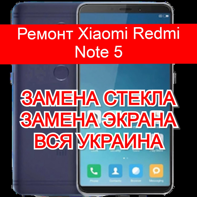 ремонт Xiaomi Redmi Note 5 замена стекла и экрана