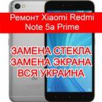 ремонт Xiaomi Redmi Note 5a Prime замена стекла и экрана