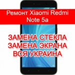 ремонт Xiaomi Redmi Note 5a замена стекла и экрана