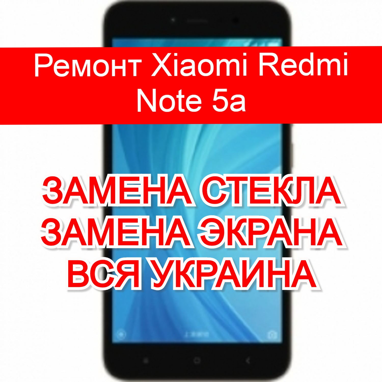 ремонт Xiaomi Redmi Note 5a замена стекла и экрана