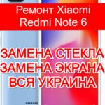 ремонт Xiaomi Redmi Note 6 замена стекла и экрана