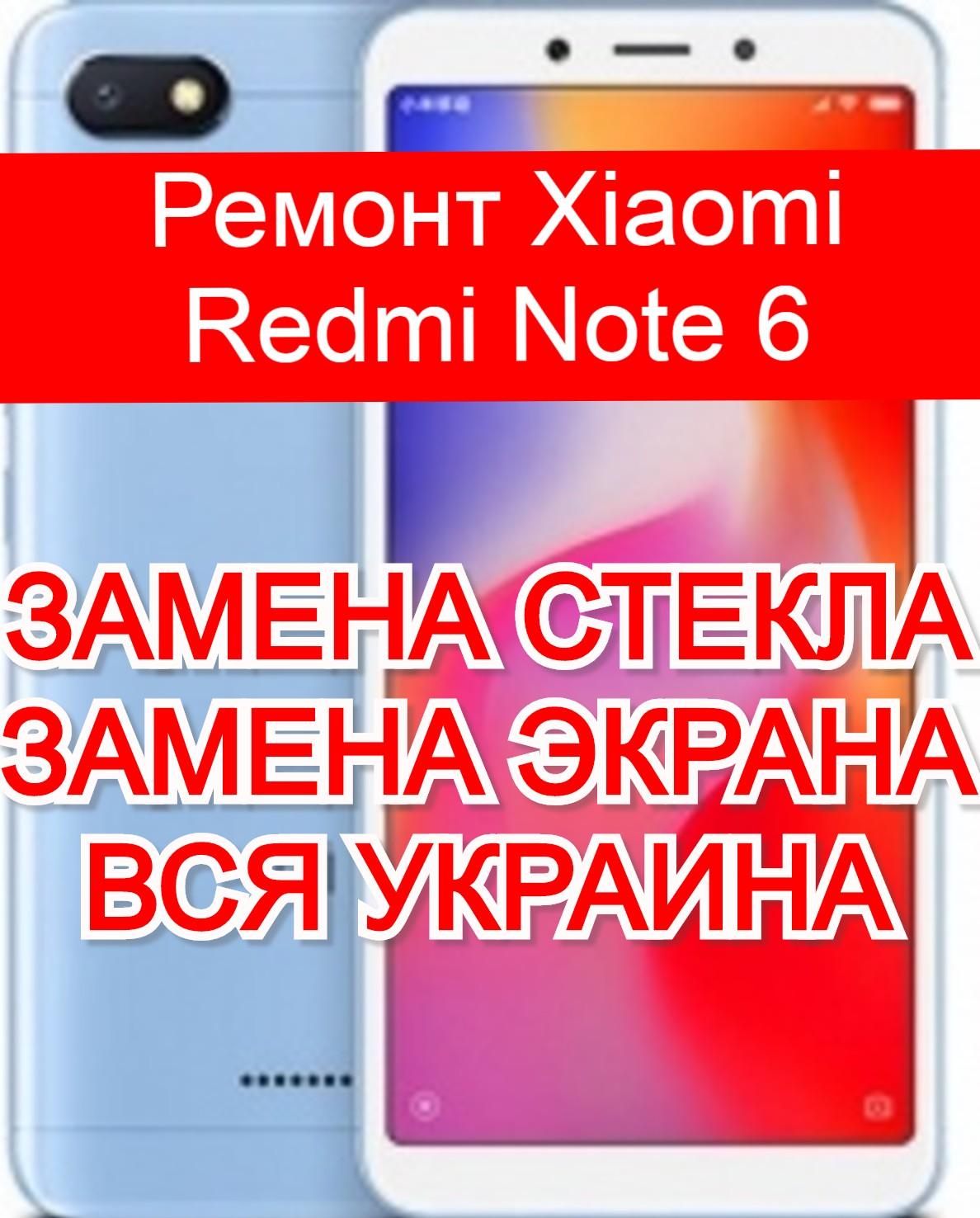 ремонт Xiaomi Redmi Note 6 замена стекла и экрана