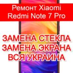 ремонт Xiaomi Redmi Note 7 Pro замена стекла и экрана