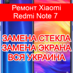 ремонт Xiaomi Redmi Note 7 замена стекла и экрана