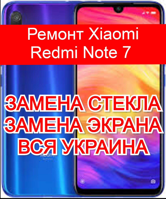 ремонт Xiaomi Redmi Note 7 замена стекла и экрана