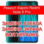 ремонт Xiaomi Redmi Note 8 Pro замена стекла и экрана