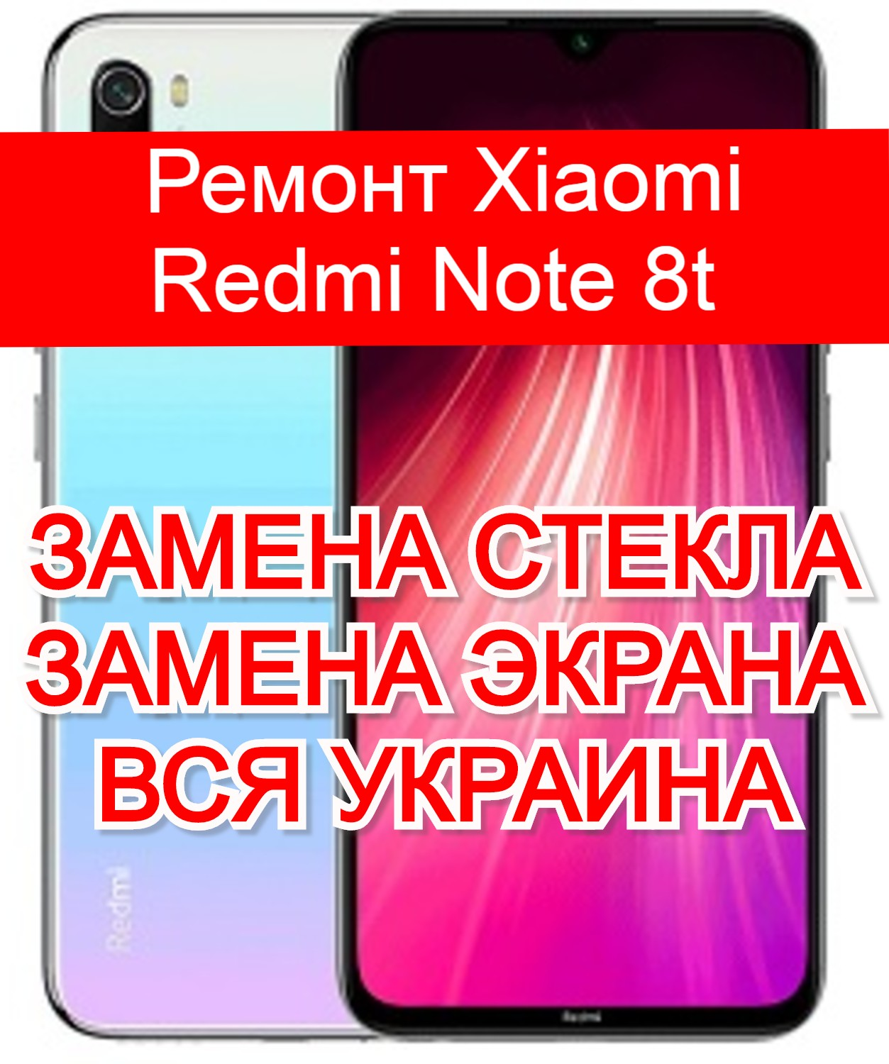 ремонт Xiaomi Redmi Note 8t замена стекла и экрана