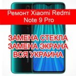 ремонт Xiaomi Redmi Note 9 Pro замена стекла и экрана