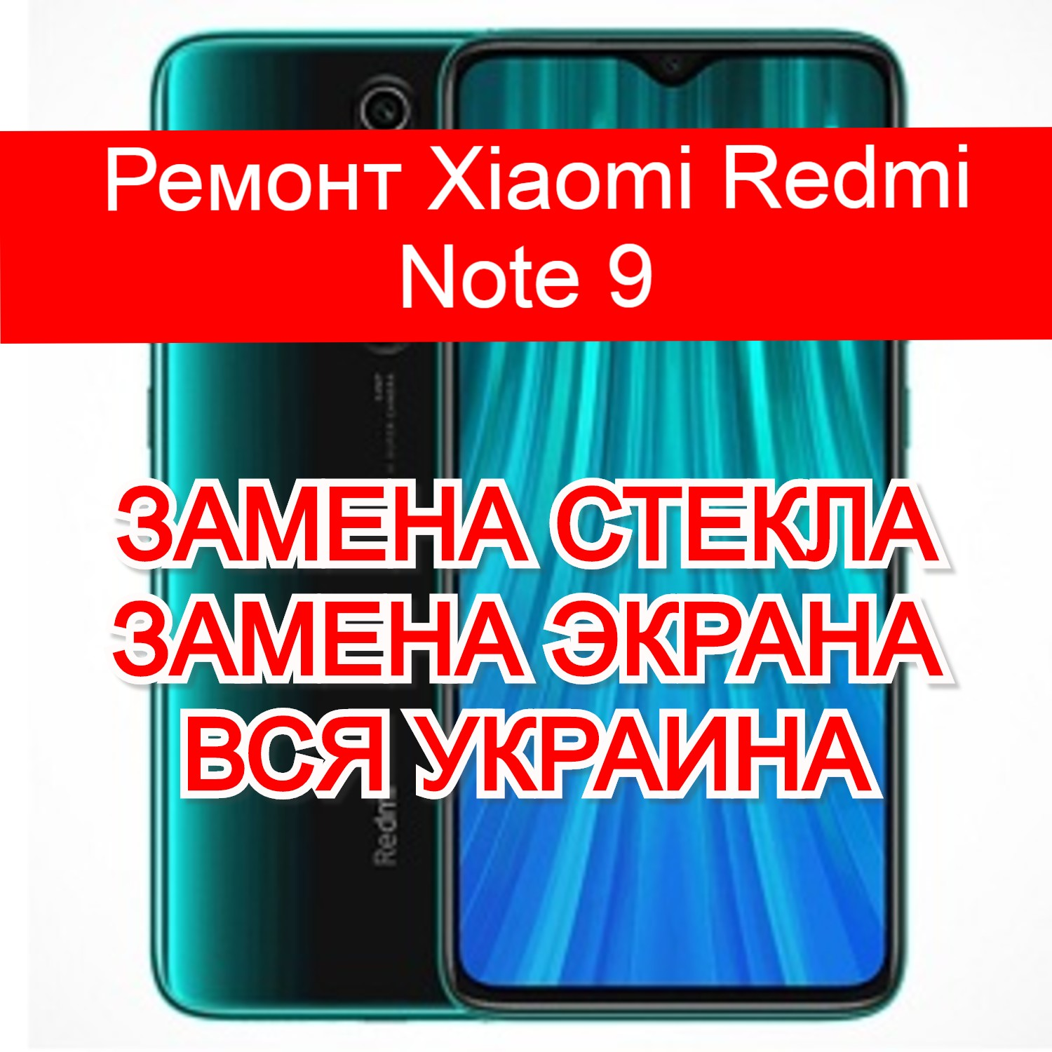 ремонт Xiaomi Redmi Note 9 замена стекла и экрана