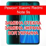 ремонт Xiaomi Redmi Note 9s замена стекла и экрана
