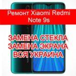 ремонт Xiaomi Redmi Note 9s замена стекла и экрана