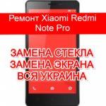 ремонт Xiaomi Redmi Note Pro замена стекла и экрана