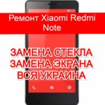 ремонт Xiaomi Redmi Note замена стекла и экрана