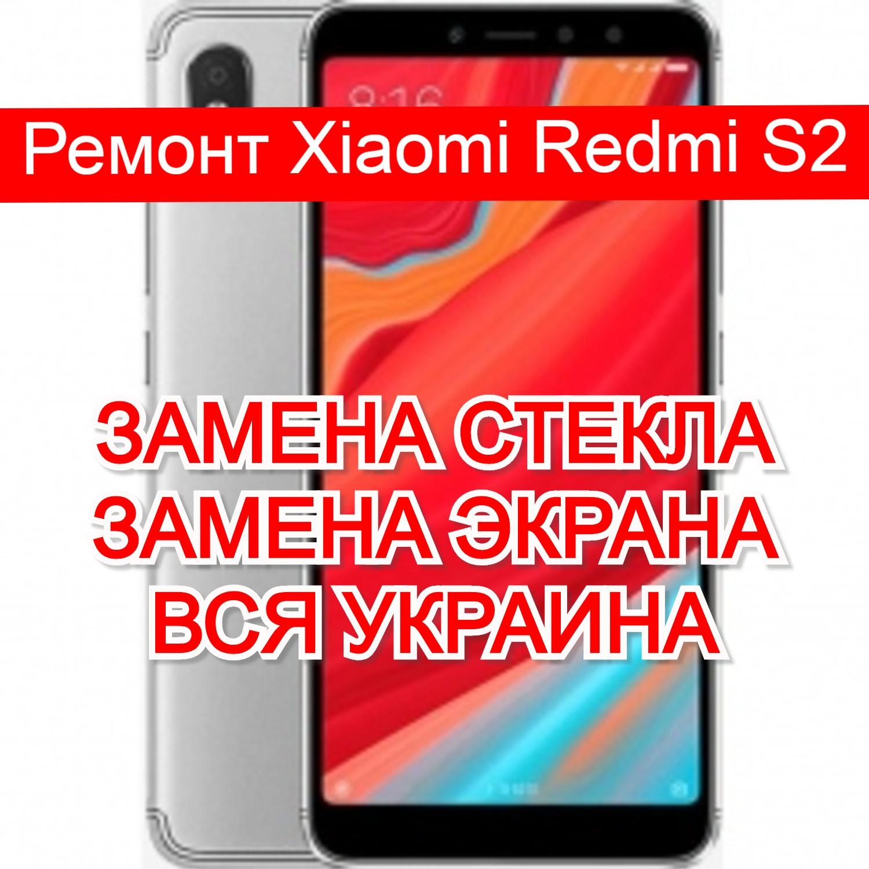 ремонт Xiaomi Redmi S2 замена стекла и экрана