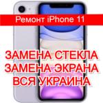 ремонт iPhone 11 замена стекла и экрана