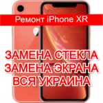 ремонт iPhone XR замена стекла и экрана